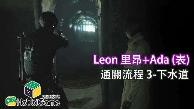 BIOHAZARD RE:2 Leon 表攻略3