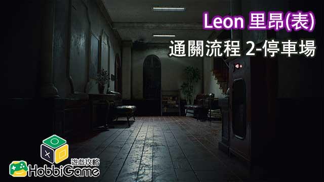 BIOHAZARD RE:2 Leon 表攻略2