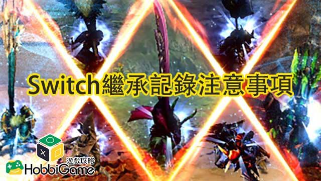 MHXX】Switch繼承記錄注意事項- Hobbi Game