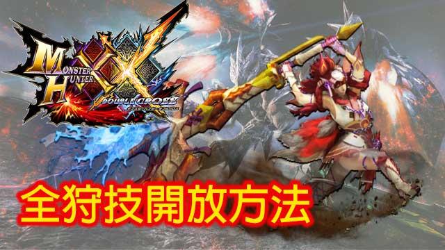 MHXX全狩技開放方法