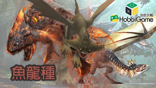 MHXX魚龍種魔物弱點