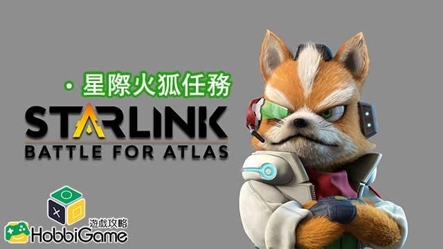 Starlink: Battle for Atlas STARFOX任務