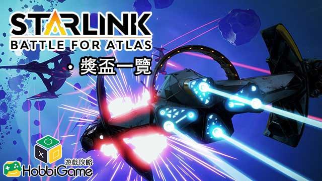 Starlink: Battle for Atlas 獎盃一覽