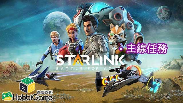 Starlink: Battle for Atlas 主線任務