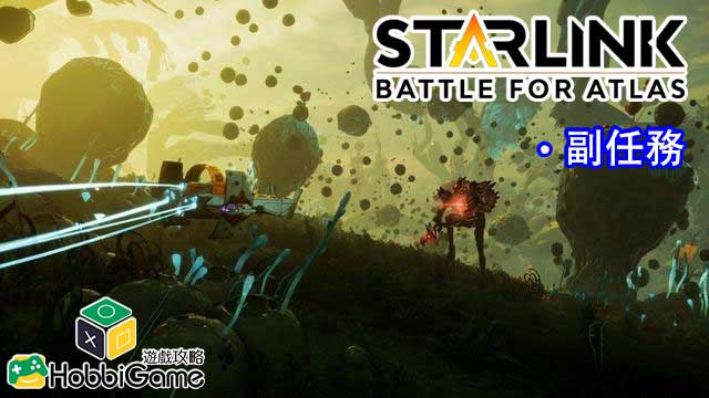 Starlink: Battle for Atlas 副任務