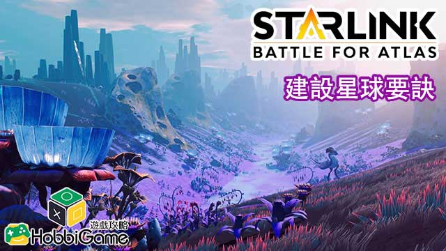 Starlink: Battle for Atlas 建設星球要訣
