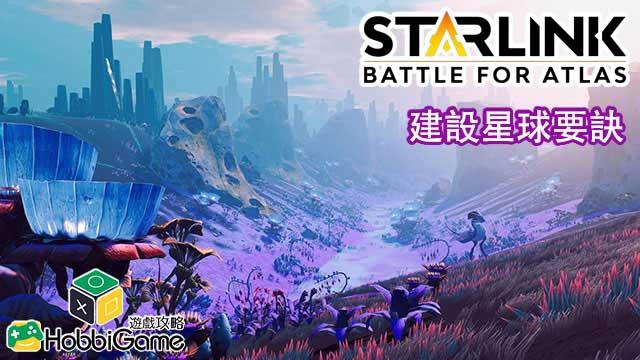 Starlink: Battle for Atlas 建設星球要訣