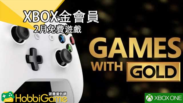 XBOX金會員 2月免費遊戲