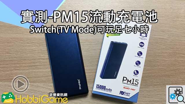 ProMini PM15流動充電池