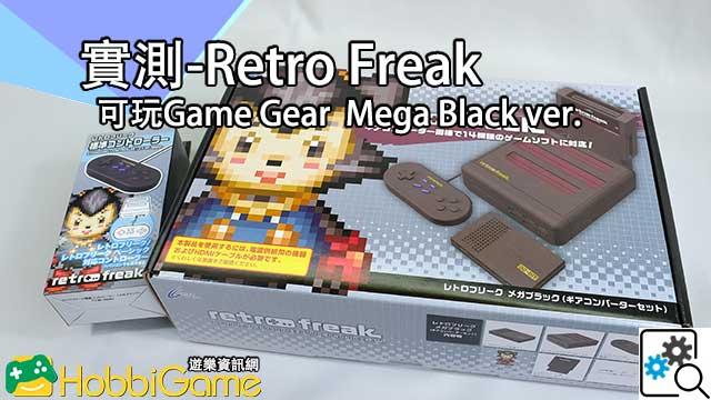 實測 懷舊遊戲主機RETRO FREAK