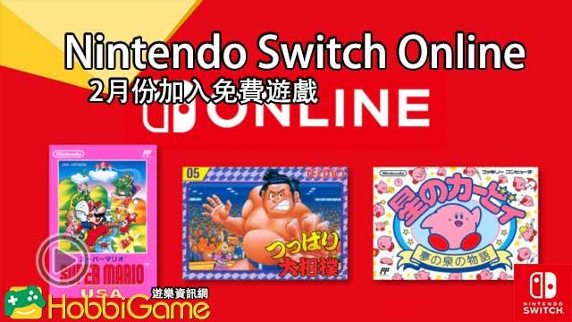 Nintendo Switch Online 2月份免費懷舊遊戲