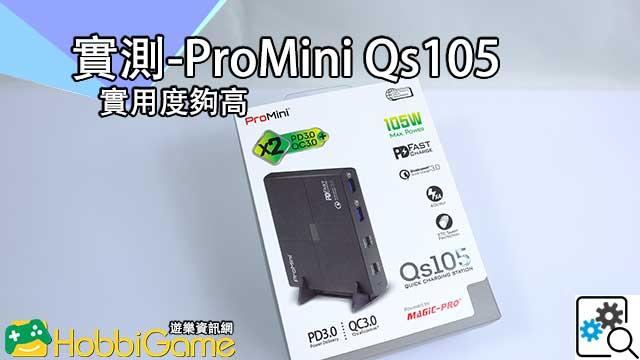 實測 ProMini Qs105