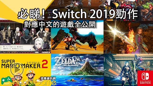 必睇!! 大量Switch勁新作設中文 遊戲列表全公開!!