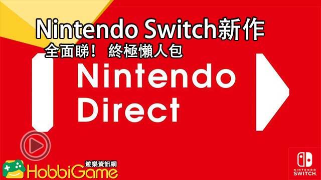 Nintendo Direct 2019.2.14 懶人包