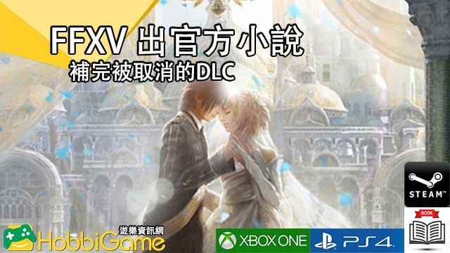 《FINAL FANTASY XV》官方小說發表 補完已取消的DLC