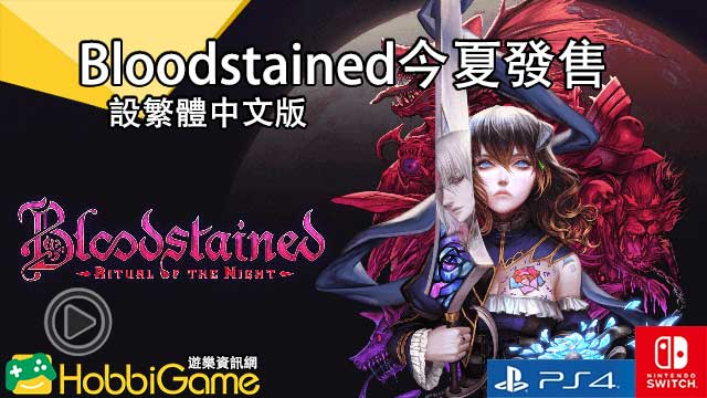 《Bloodstained : Ritual of the Night》繁中版將於夏季發售