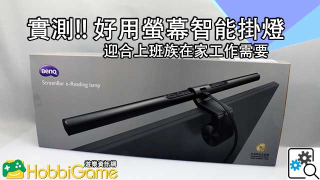 BENQ ScreenBar e-Reading lamp 實測