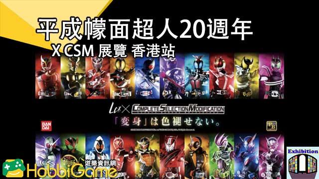 平成幪面超人20週年 X CSM 展覽