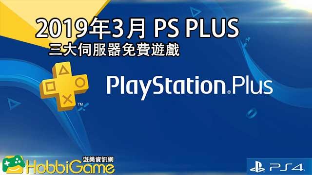 2019年PS Plus會員3月免費遊戲