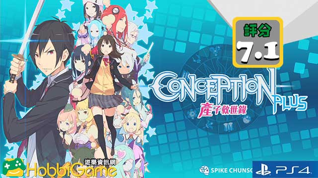 Conception Plus 評測