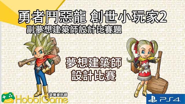 勇者鬥惡龍創世小玩家 2