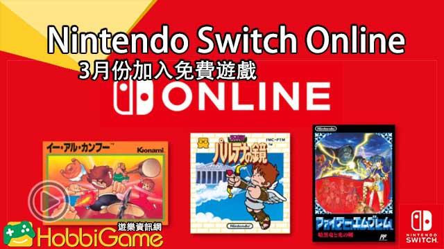 Nintendo Switch Online 3月份免費懷舊遊戲