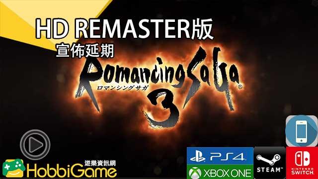 ROMANCING SAGA 3 HD REMASTER