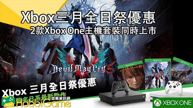 Xbox三月全日祭優惠