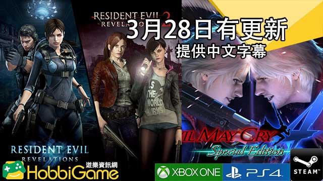 CAPCOM三大舊作將設更新 為遊戲提供中文字幕