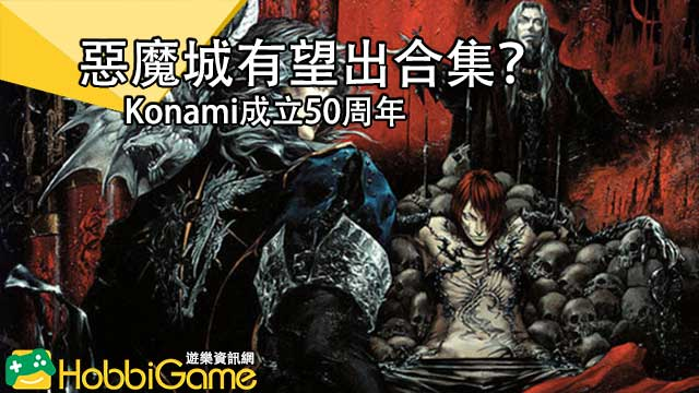 KONAMI將推出《惡魔城》合集?