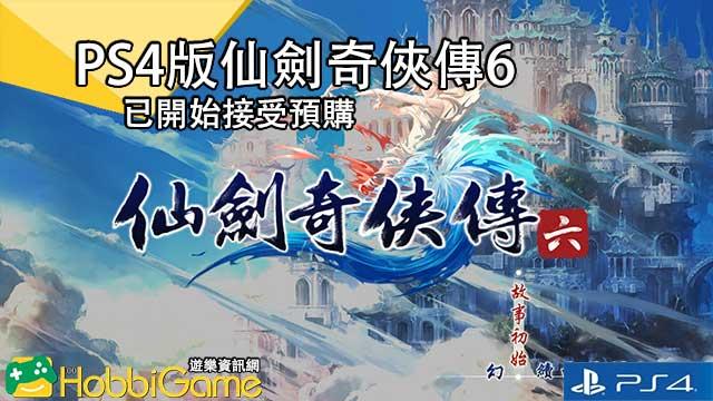 仙劍奇俠傳6
