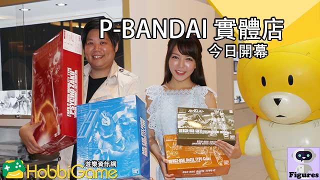 PREMIUM BANDAI首個Pop-up Store