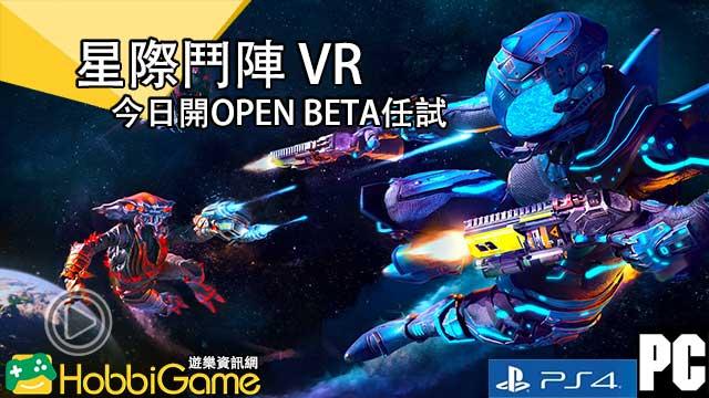 星際鬥陣VR