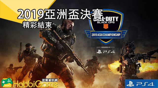 Call of Duty Black Ops 4 2019 亞洲盃決賽