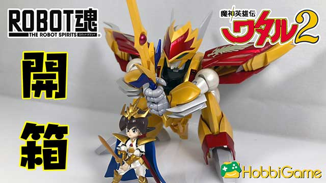 ROBOT魂 魔神英雄傳2 龍星丸
