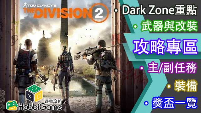 The Division 2 /全境封鎖 2
