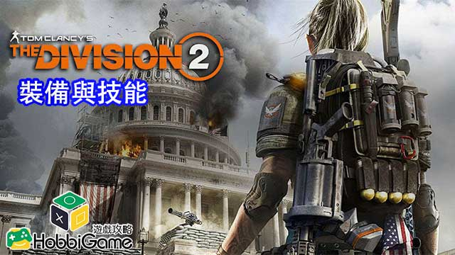 The Division 2 /全境封鎖 2 裝備及技能