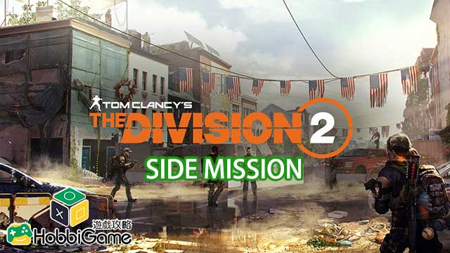 THE DIVISION 2 / 全境封鎖2