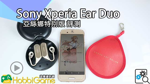 Sony Xperia Ear Duo亞絲娜特別版, SAO, SAO Alicization,