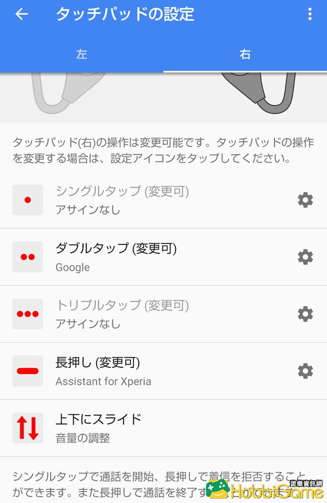 產品評測, Sony Xperia Ear Duo亞絲娜特別版, SAO, SAO Alicization,