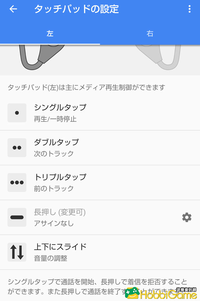 產品評測, Sony Xperia Ear Duo亞絲娜特別版, SAO, SAO Alicization,