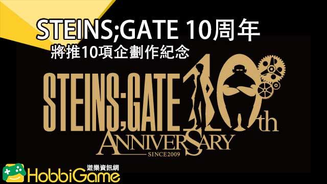 STEINS GATE 10th