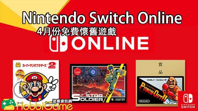 Nintendo Switch Online 4月份免費懷舊遊戲