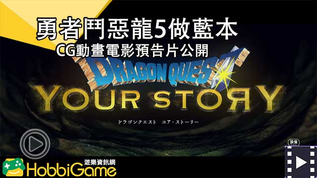 DRAGONQUEST CG MOVIE
