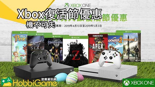 Xbox四月齊玩共歡復活節優惠