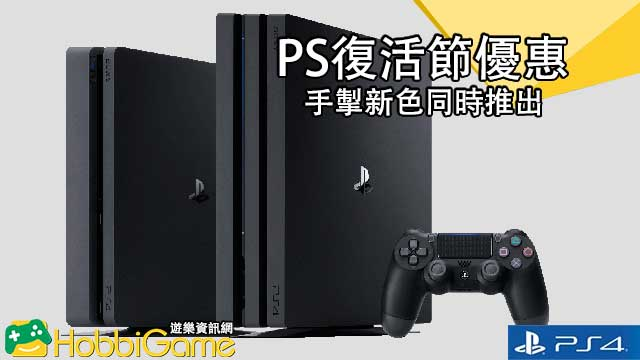 PlayStation 精彩復活節優惠
