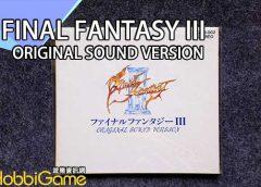 【遊戲音樂】《FINAL FANTASY III》OSV