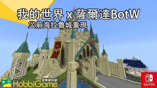 任天堂公開Minecraft版的薩爾達傳說BotW的海拉魯城