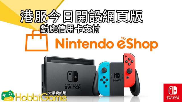 Nintendo eshop香港