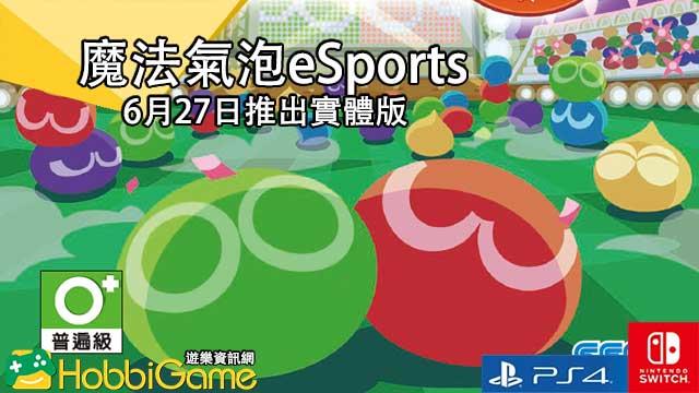 魔法氣泡eSports